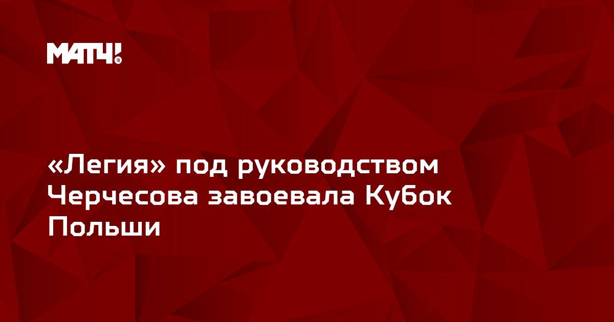 «Легия» под руководством Черчесова завоевала Кубок Польши