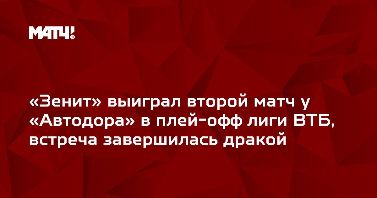 «Зенит» выиграл второй матч у «Автодора» в плей-офф лиги ВТБ, встреча завершилась дракой