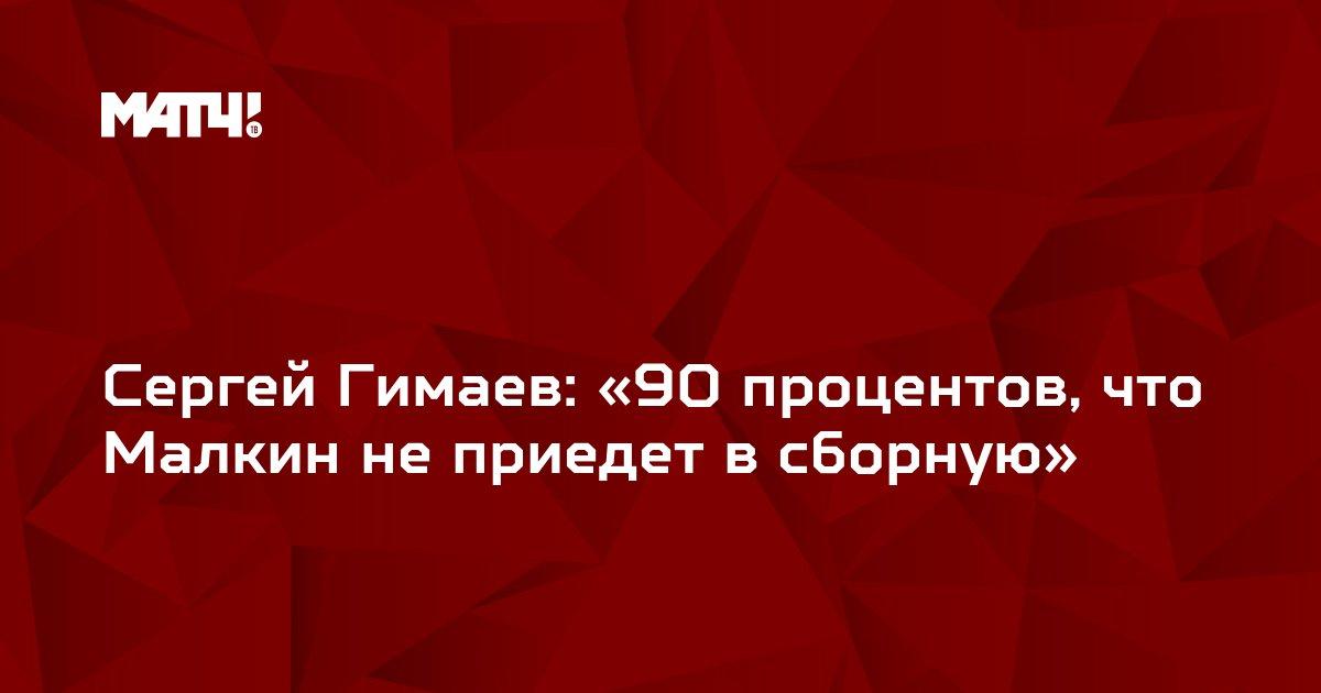 Сергей Гимаев: «90 процентов, что Малкин не приедет в сборную»