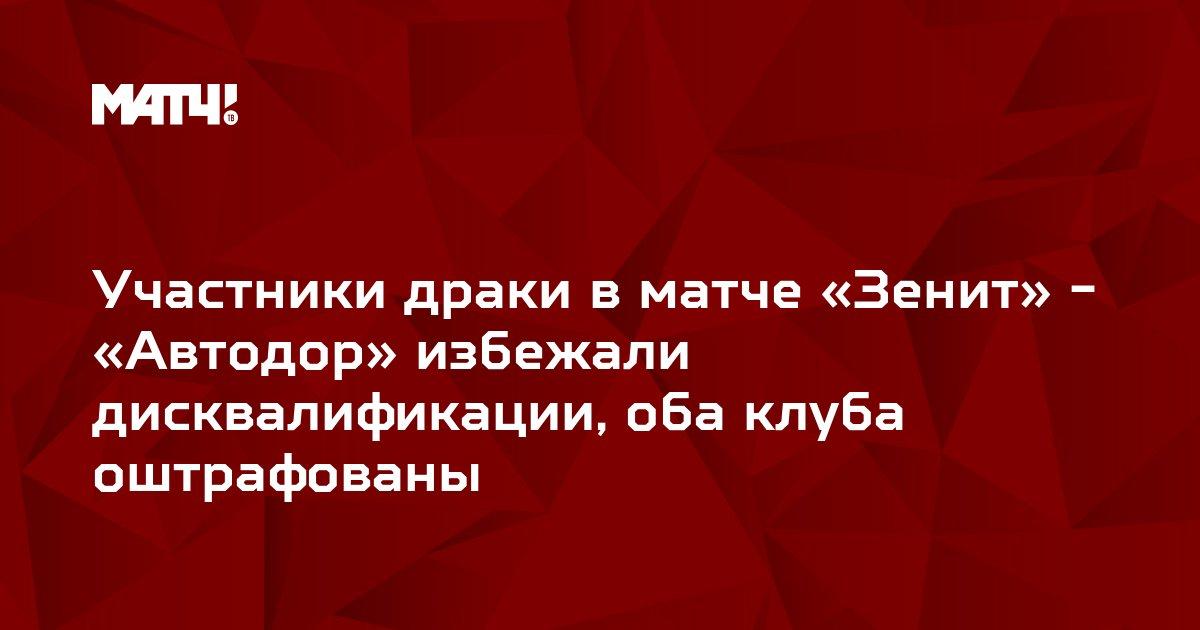 Участники драки в матче «Зенит» - «Автодор» избежали дисквалификации, оба клуба оштрафованы