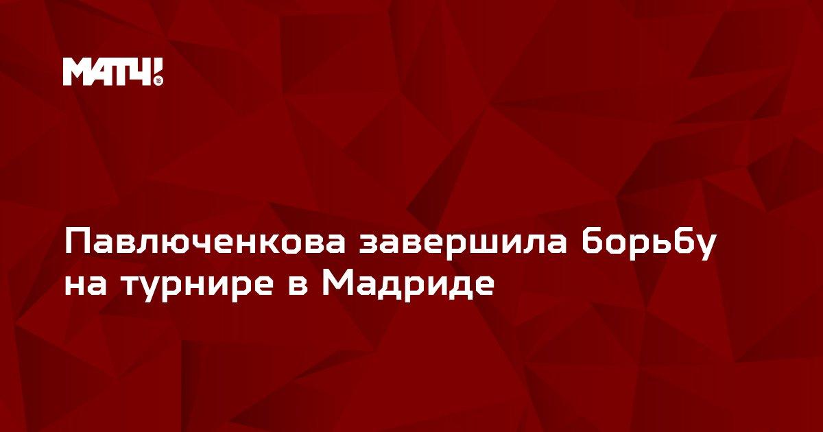 Павлюченкова завершила борьбу на турнире в Мадриде