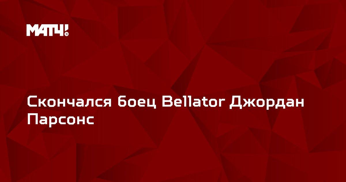 Скончался боец Bellator Джордан Парсонс