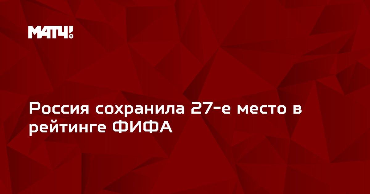 Россия сохранила 27-е место в рейтинге ФИФА