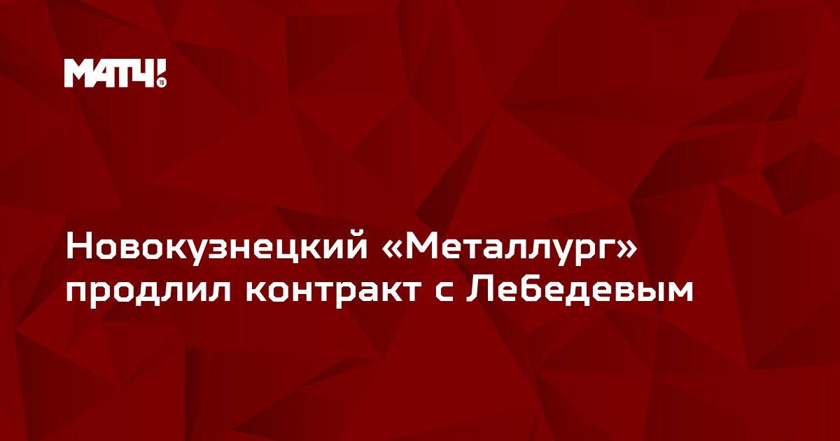 Новокузнецкий «Металлург» продлил контракт с Лебедевым
