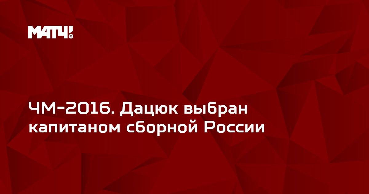 ЧМ-2016. Дацюк выбран капитаном сборной России