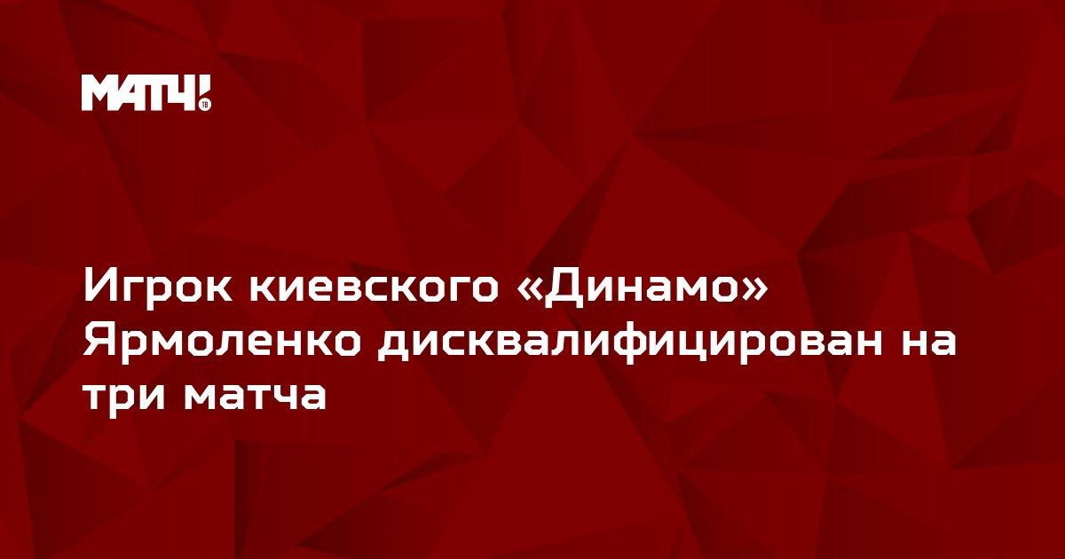 Игрок киевского «Динамо» Ярмоленко дисквалифицирован на три матча