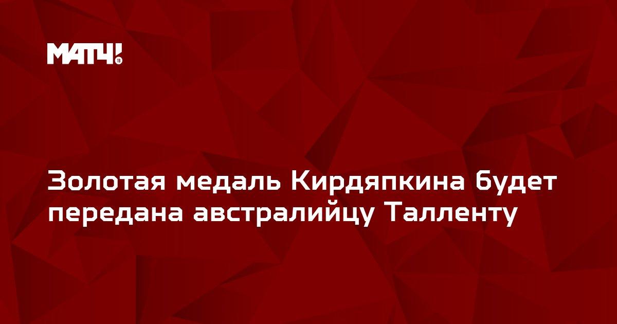 Золотая медаль Кирдяпкина будет передана австралийцу Талленту