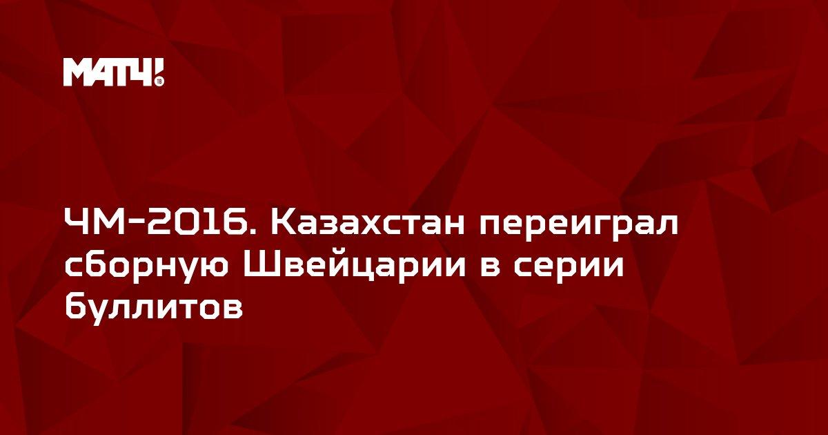 ЧМ-2016. Казахстан переиграл сборную Швейцарии в серии буллитов