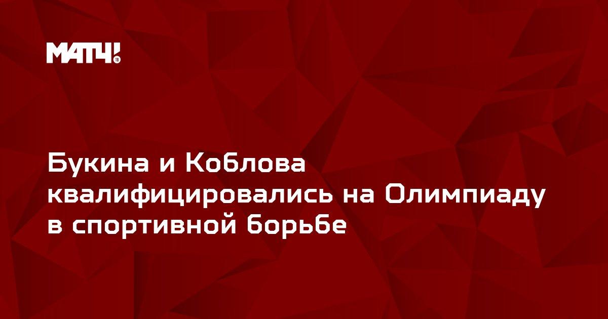Букина и Коблова квалифицировались на Олимпиаду в спортивной борьбе
