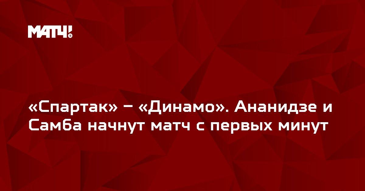 «Спартак» – «Динамо». Ананидзе и Самба начнут матч с первых минут