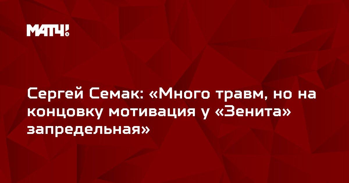 Сергей Семак: «Много травм, но на концовку мотивация у «Зенита» запредельная»
