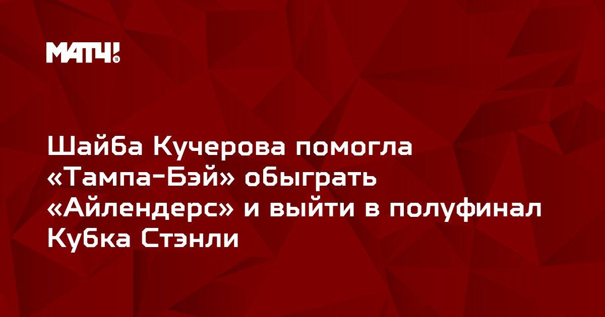 Шайба Кучерова помогла «Тампа-Бэй» обыграть «Айлендерс» и выйти в полуфинал Кубка Стэнли