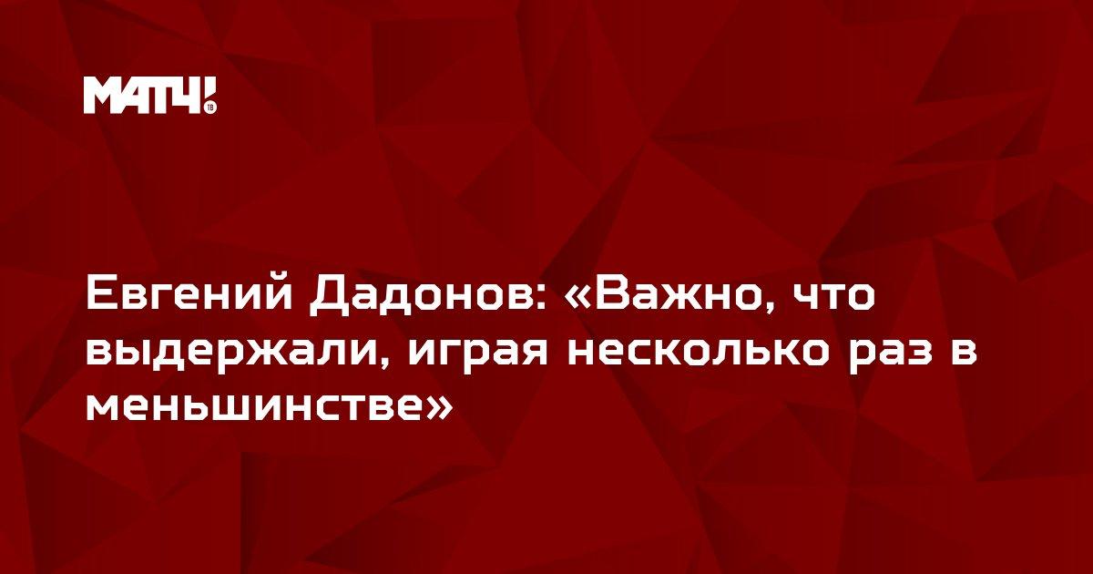Евгений Дадонов: «Важно, что выдержали, играя несколько раз в меньшинстве»