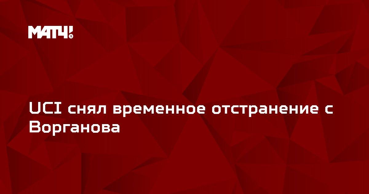 UCI снял временное отстранение с Ворганова