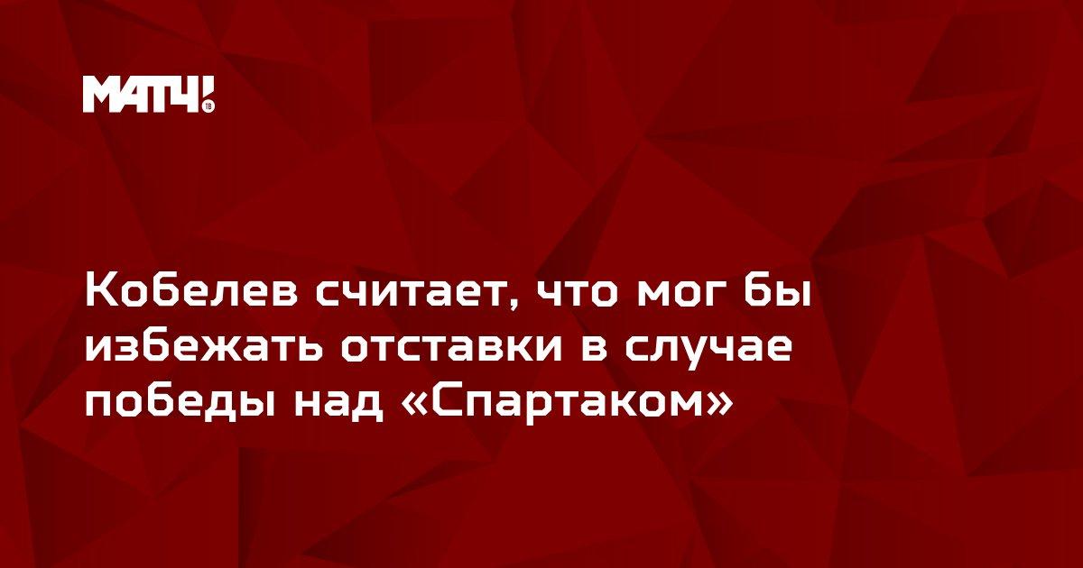 Кобелев считает, что мог бы избежать отставки в случае победы над «Спартаком»
