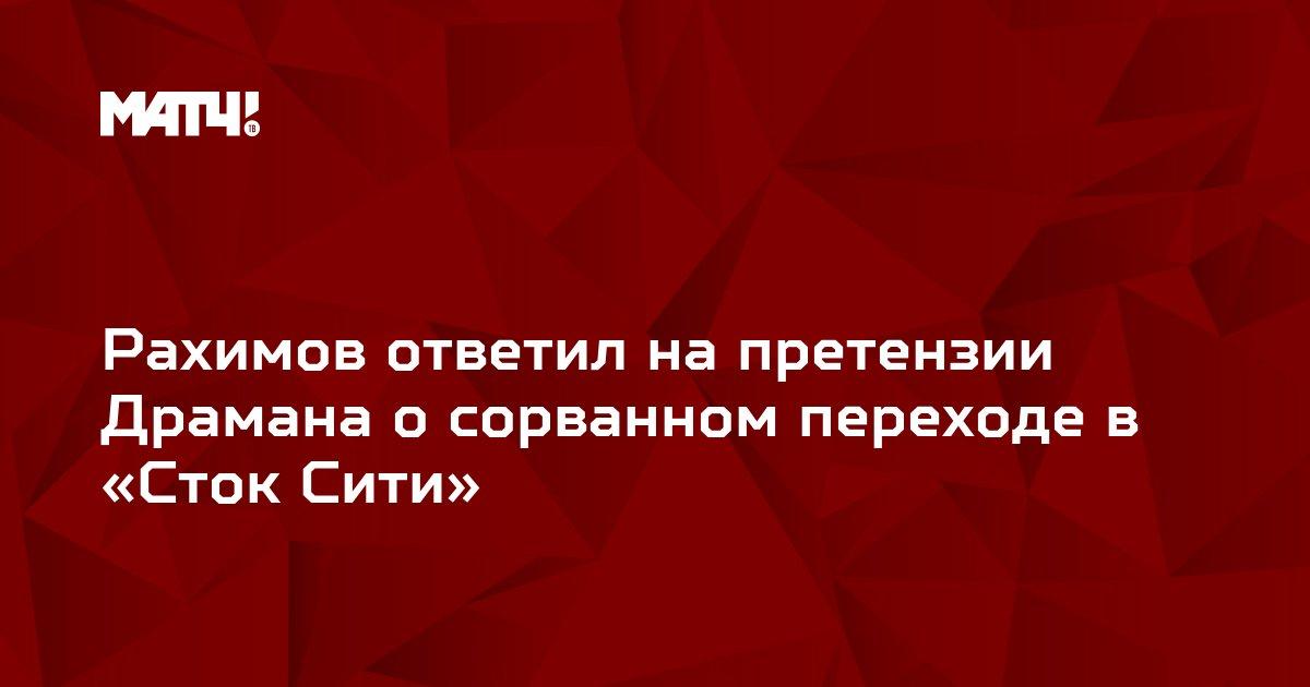 Рахимов ответил на претензии Драмана о сорванном переходе в «Сток Сити»