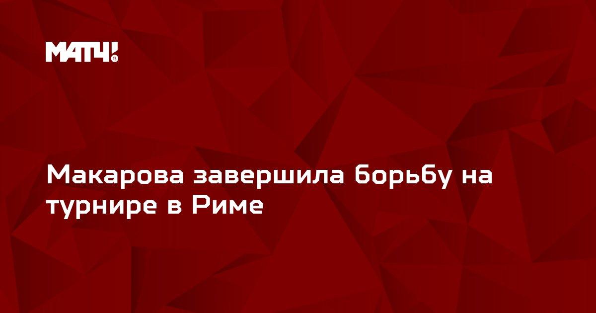 Макарова завершила борьбу на турнире в Риме