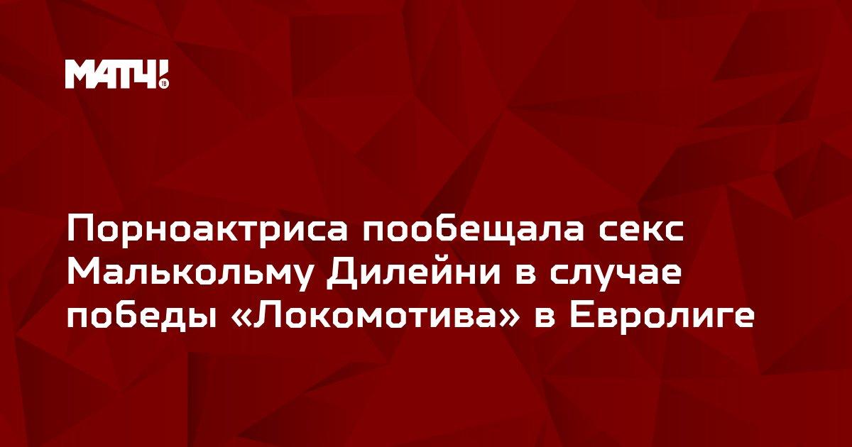 Порноактриса пообещала секс Малькольму Дилейни в случае победы «Локомотива» в Евролиге
