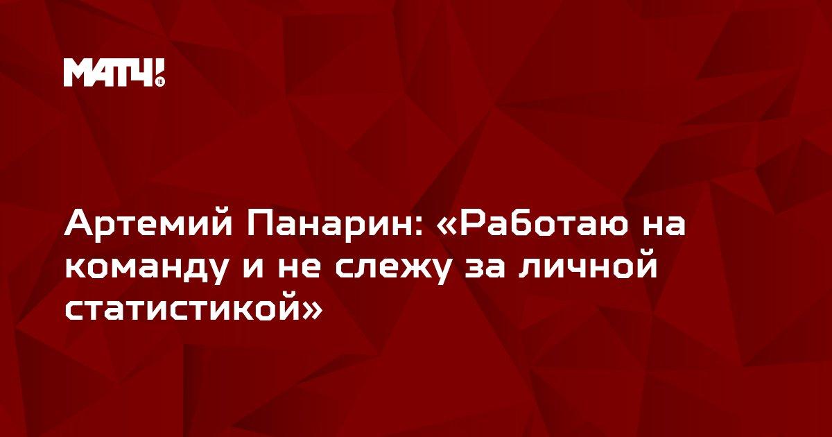 Артемий Панарин: «Работаю на команду и не слежу за личной статистикой»
