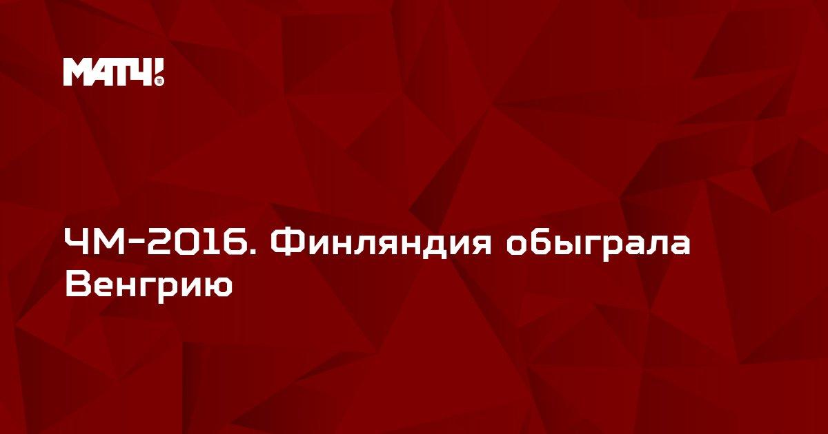 ЧМ-2016. Финляндия обыграла Венгрию