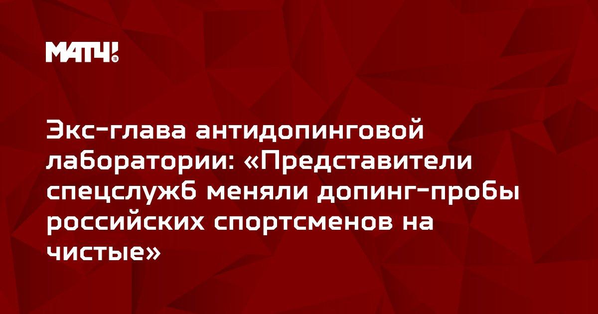 Экс-глава антидопинговой лаборатории: «Представители спецслужб меняли допинг-пробы российских спортсменов на чистые»