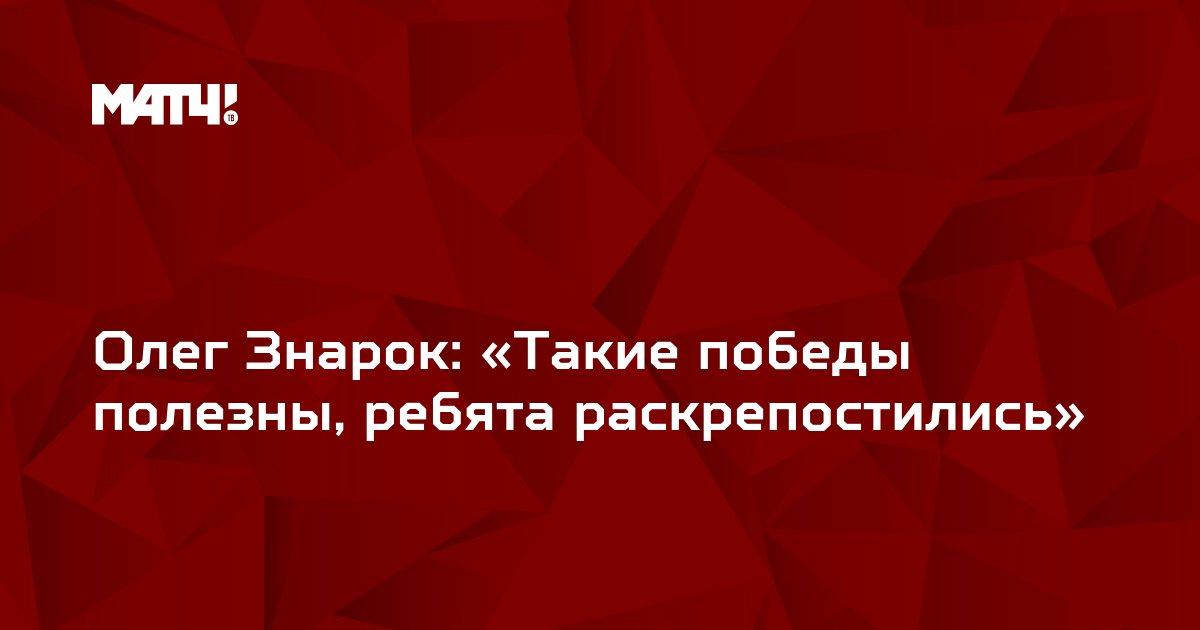 Олег Знарок: «Такие победы полезны, ребята раскрепостились»