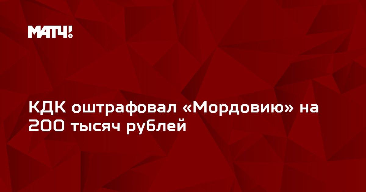 КДК оштрафовал «Мордовию» на 200 тысяч рублей