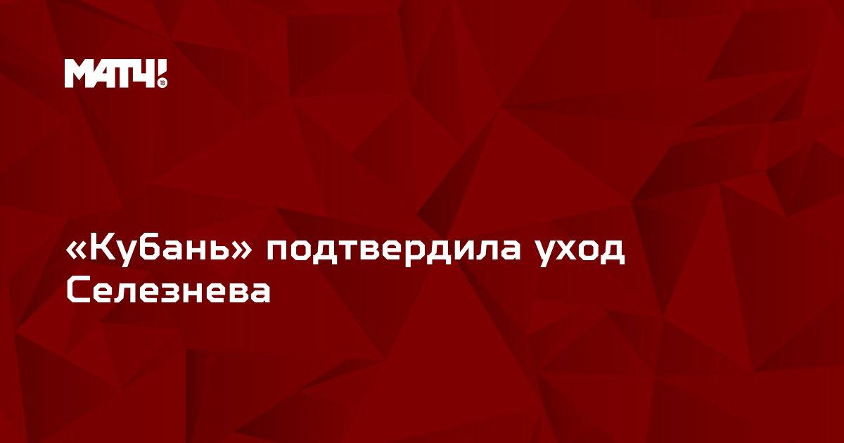 «Кубань» подтвердила уход Селезнева