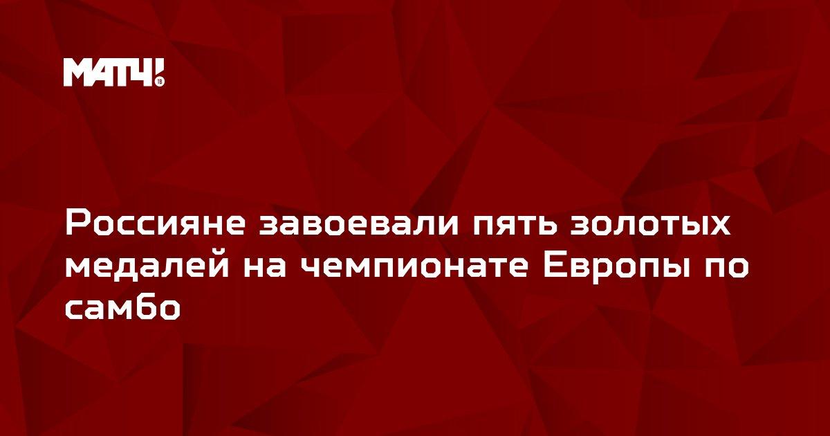 Россияне завоевали пять золотых медалей на чемпионате Европы по самбо