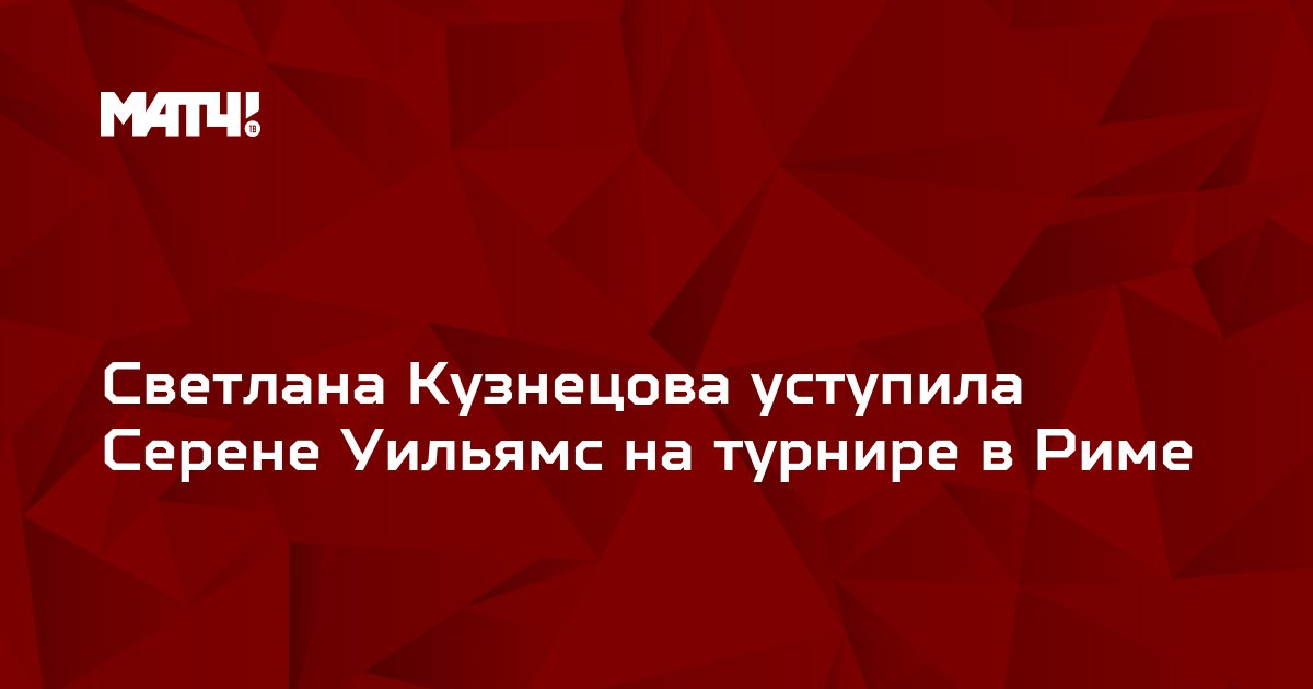 Светлана Кузнецова уступила Серене Уильямс на турнире в Риме