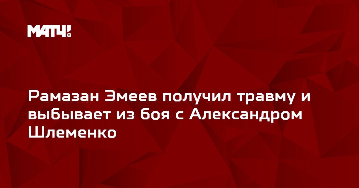 Рамазан Эмеев получил травму и выбывает из боя с Александром Шлеменко