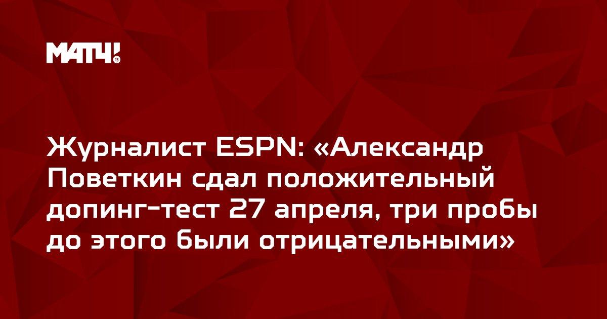Журналист ESPN: «Александр Поветкин сдал положительный допинг-тест 27 апреля, три пробы до этого были отрицательными»