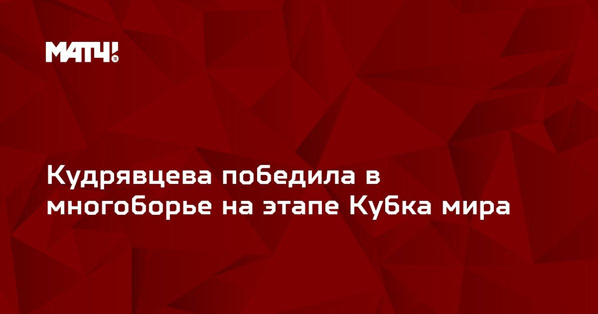 Кудрявцева победила в многоборье на этапе Кубка мира