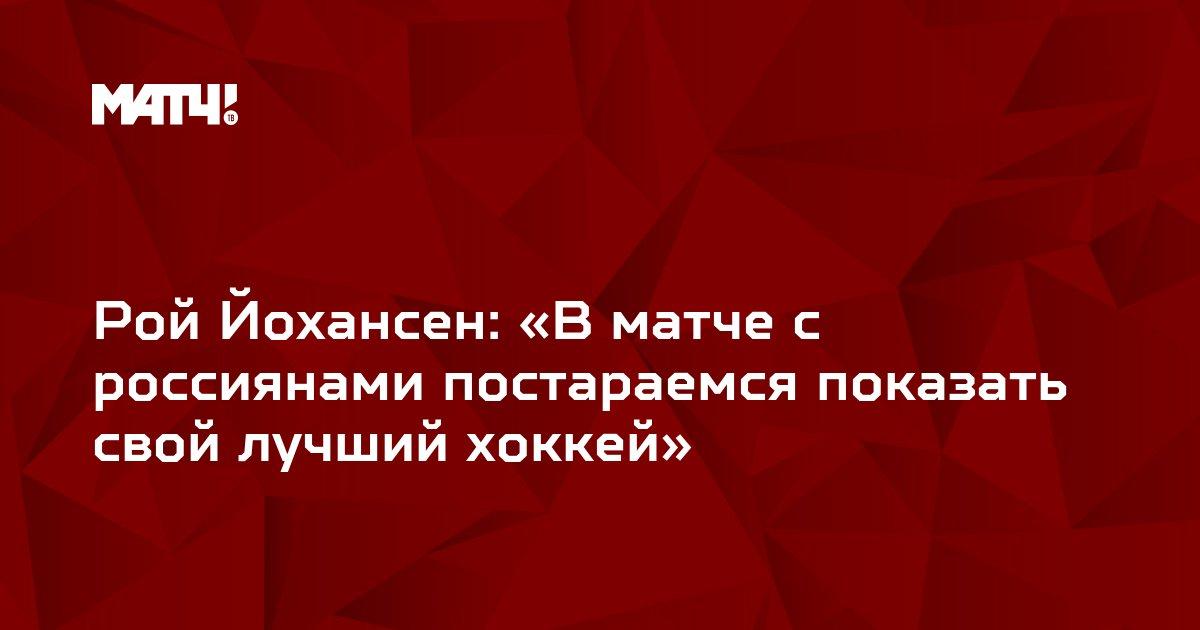 Рой Йохансен: «В матче с россиянами постараемся показать свой лучший хоккей»