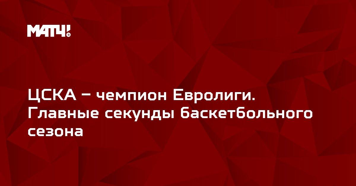 ЦСКА – чемпион Евролиги. Главные секунды баскетбольного сезона