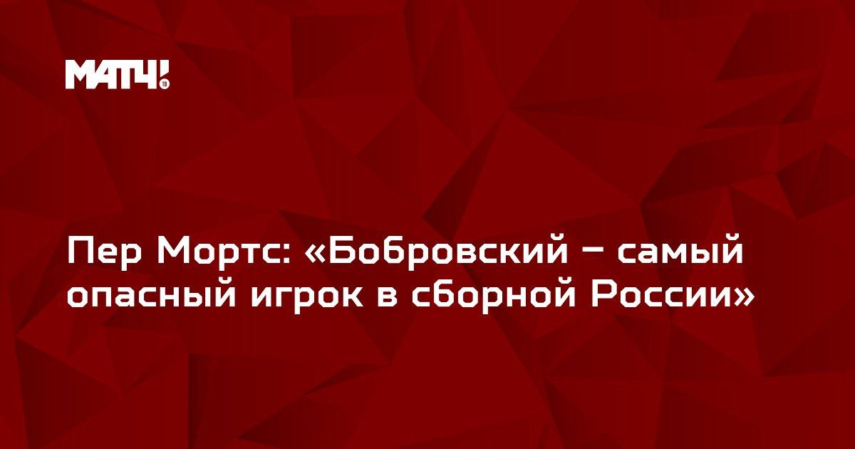 Пер Мортс: «Бобровский – самый опасный игрок в сборной России»
