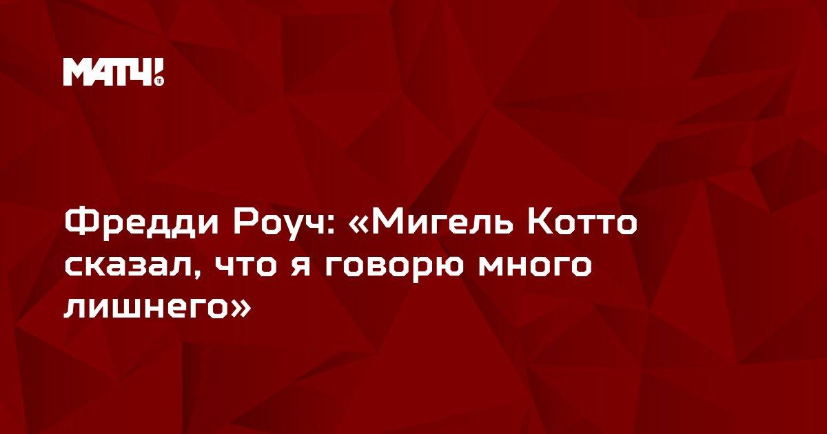 Фредди Роуч: «Мигель Котто сказал, что я говорю много лишнего»