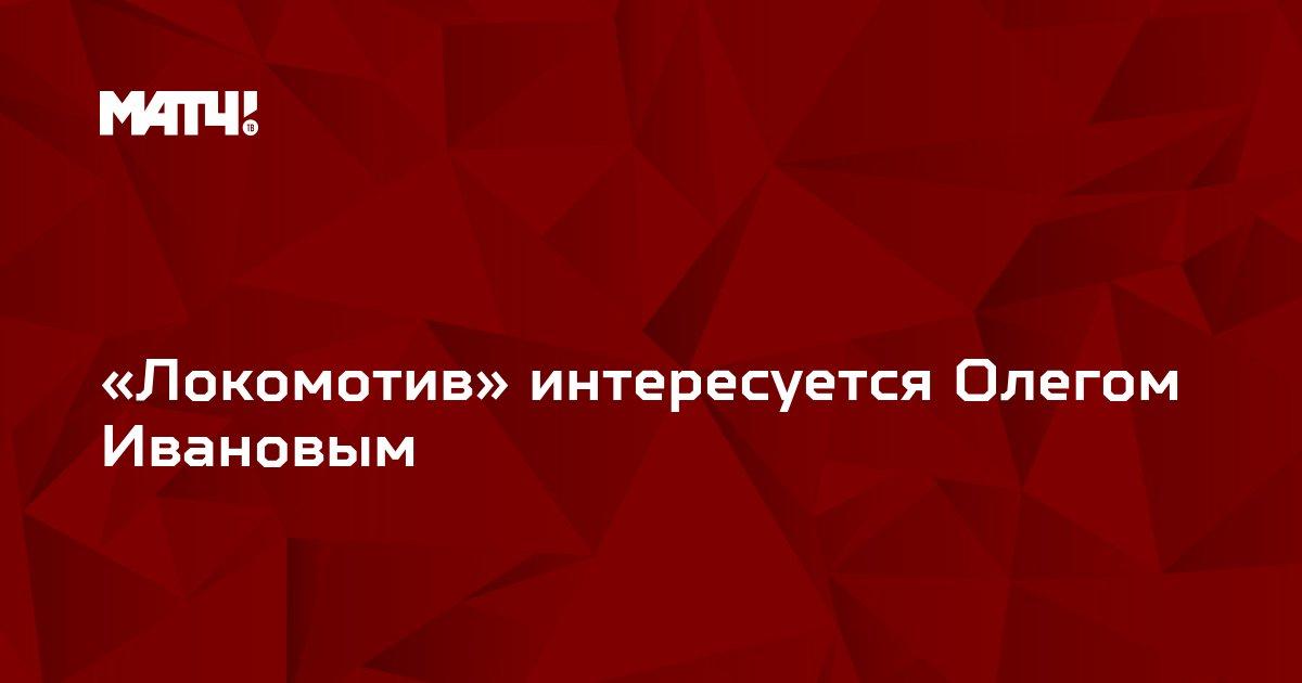 «Локомотив» интересуется Олегом Ивановым