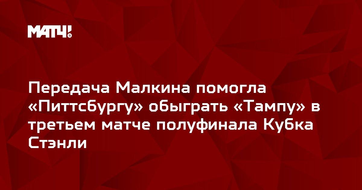 Передача Малкина помогла «Питтсбургу» обыграть «Тампу» в третьем матче полуфинала Кубка Стэнли