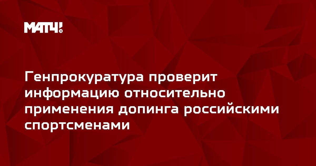 Генпрокуратура проверит информацию относительно применения допинга российскими спортсменами