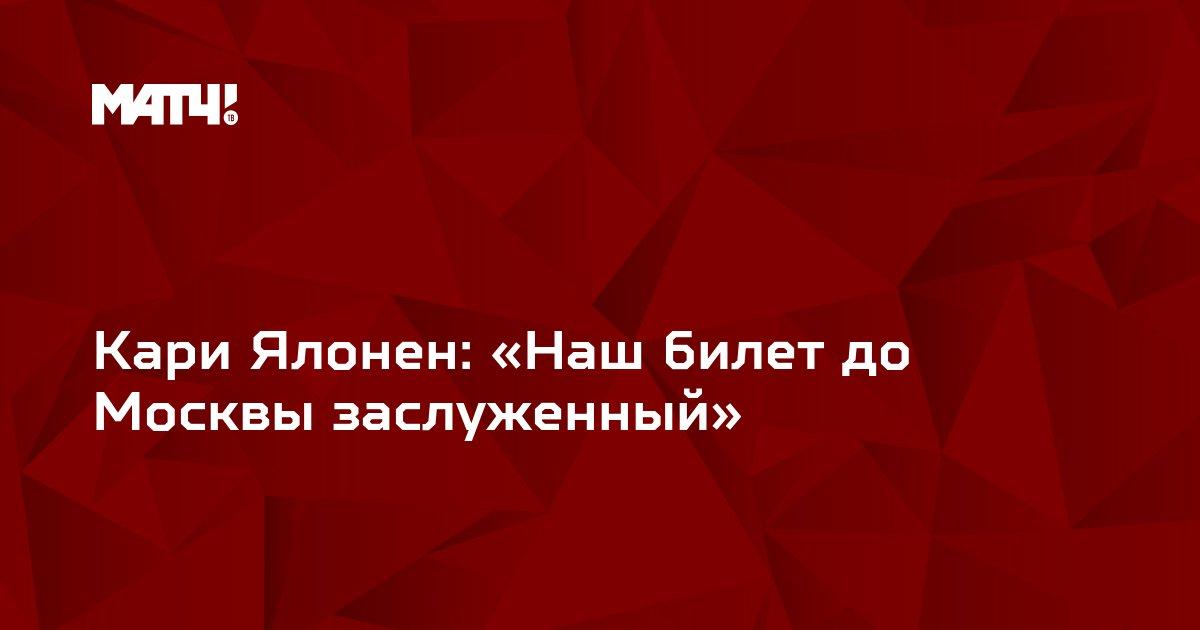 Кари Ялонен: «Наш билет до Москвы заслуженный»