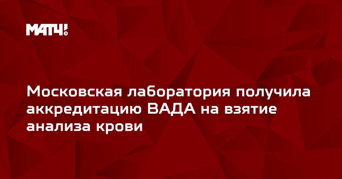 Московская лаборатория получила аккредитацию ВАДА на взятие анализа крови