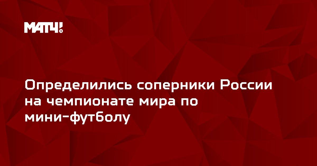 Определились соперники России на чемпионате мира по мини-футболу
