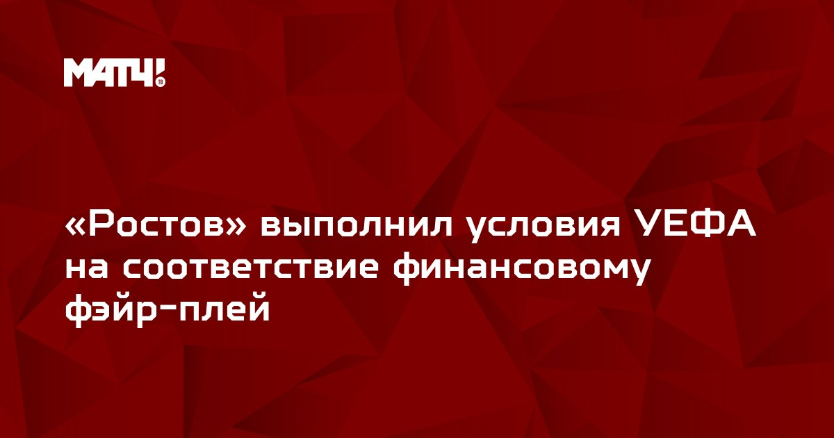 «Ростов» выполнил условия УЕФА на соответствие финансовому фэйр-плей