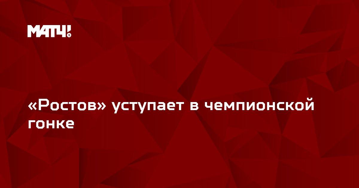 «Ростов» уступает в чемпионской гонке