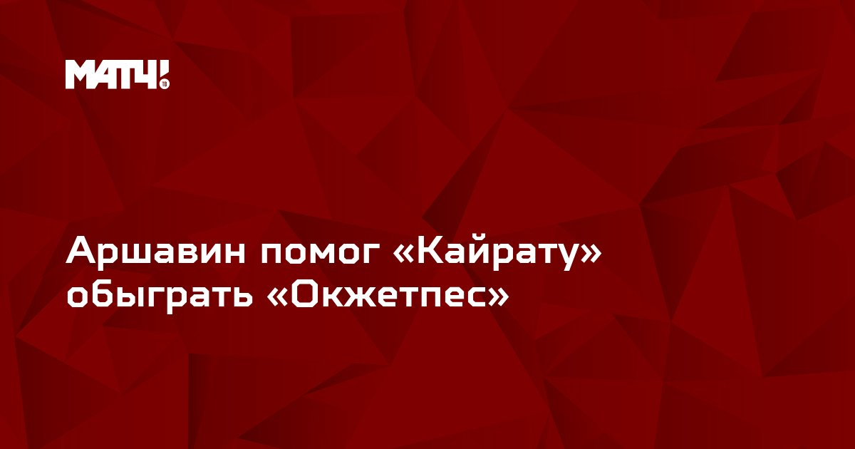 Аршавин помог «Кайрату» обыграть «Окжетпес»