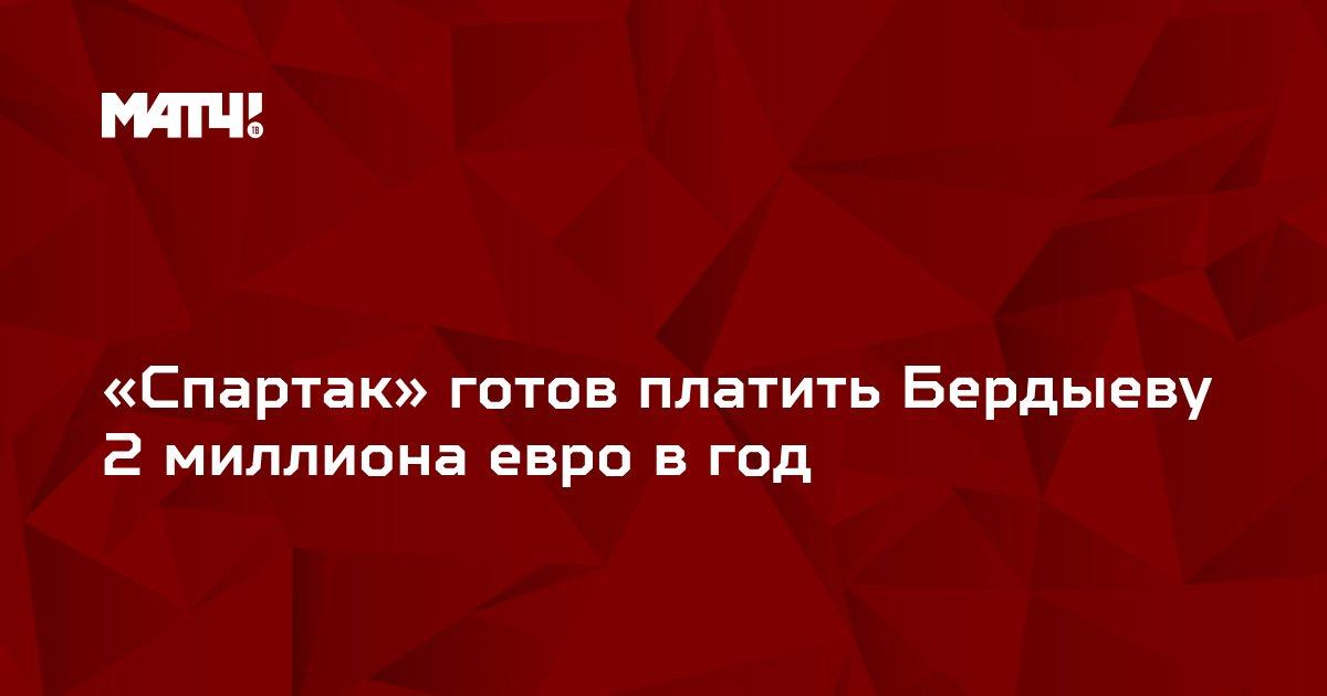 «Спартак» готов платить Бердыеву 2 миллиона евро в год