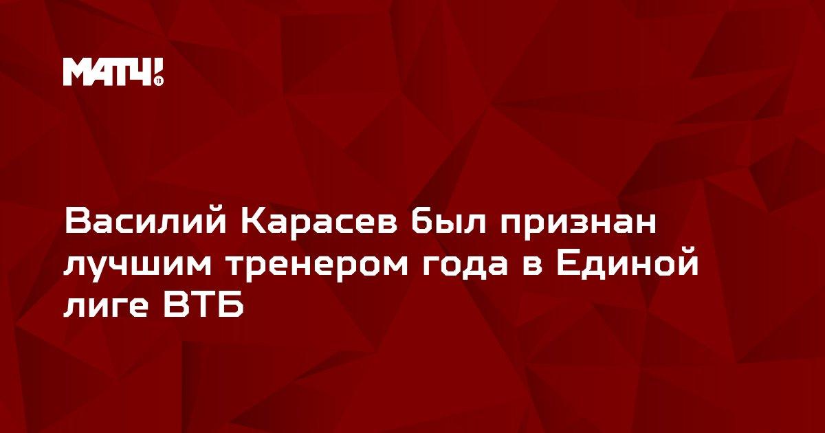 Василий Карасев был признан лучшим тренером года в Единой лиге ВТБ