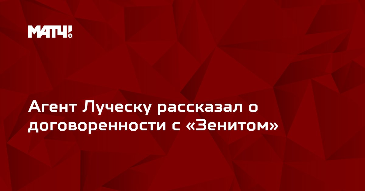 Агент Луческу рассказал о договоренности с «Зенитом»