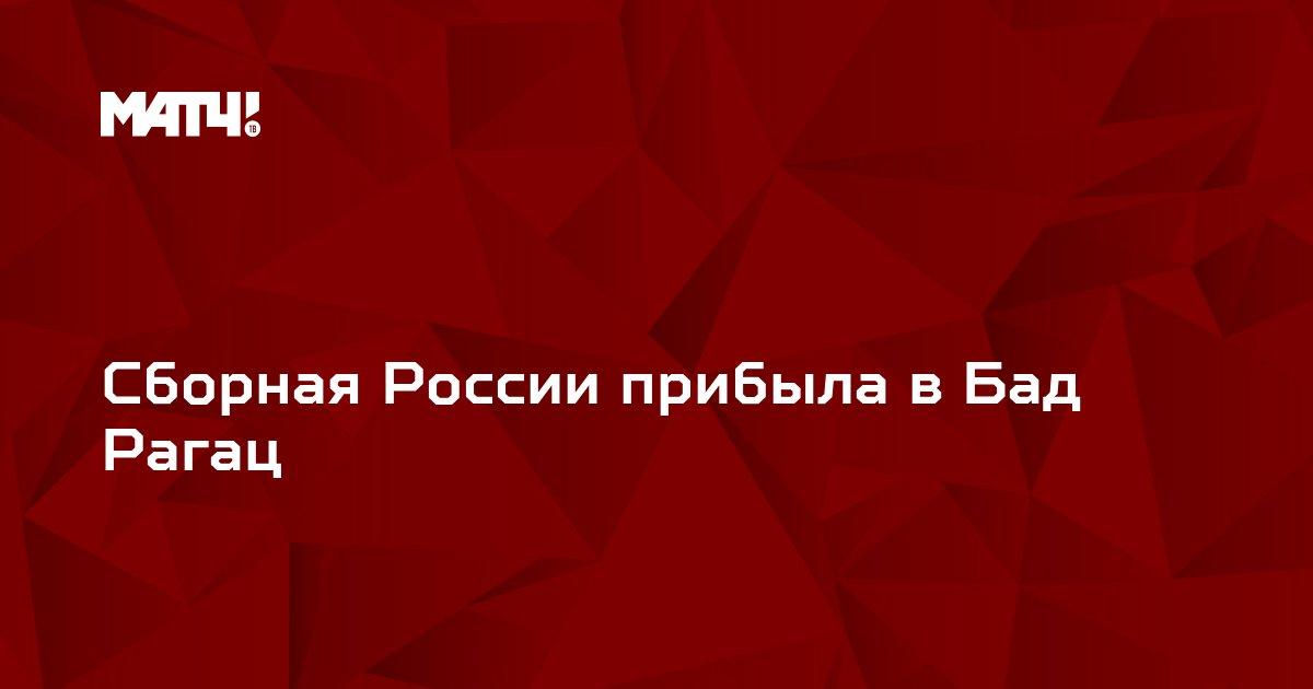 Сборная России прибыла в Бад Рагац